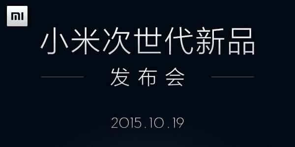 Xiaomi October 19 Event Invite