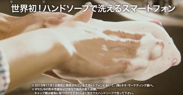 Kyocera Digno Rafre wash