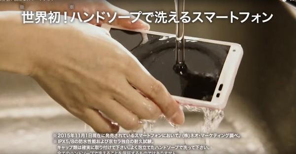 Kyocera Digno Rafre water