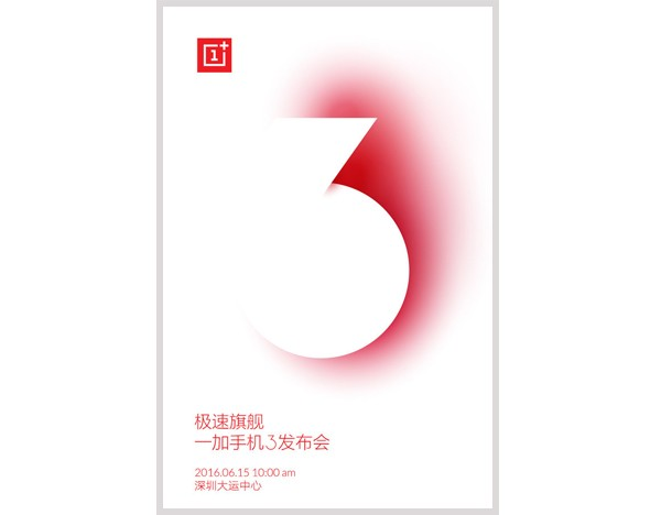Waktu Rilis OnePlus 3