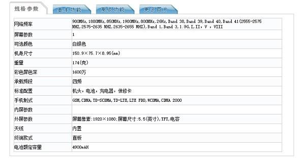 ZTE Nubia NX541j leak (2)