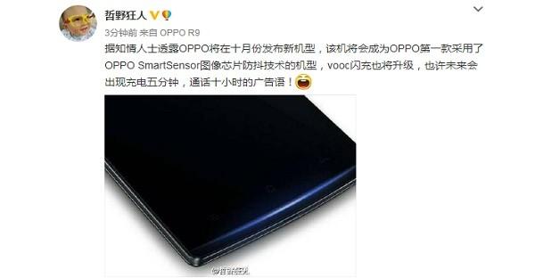 oppo-r9s-weibo-leak-header