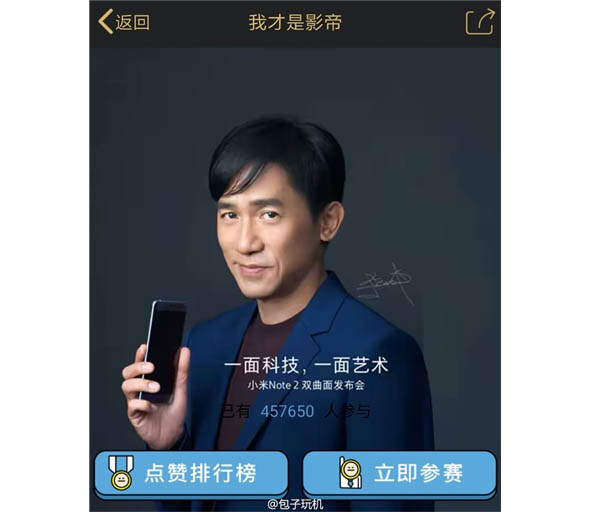 tony-leung-xiaomi-mi-note-2