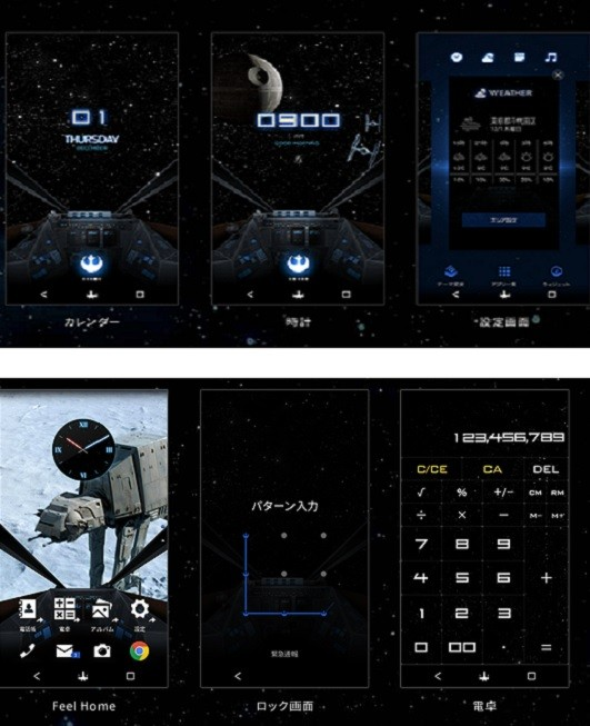 smarphone-star-wars-ui