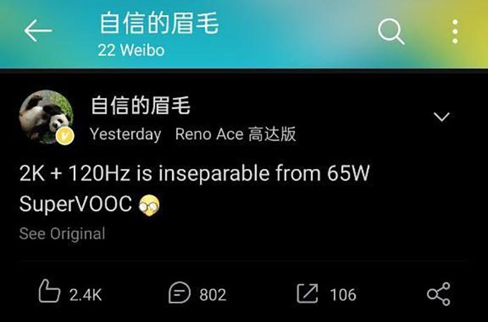 OPPO Find X2 Weibo