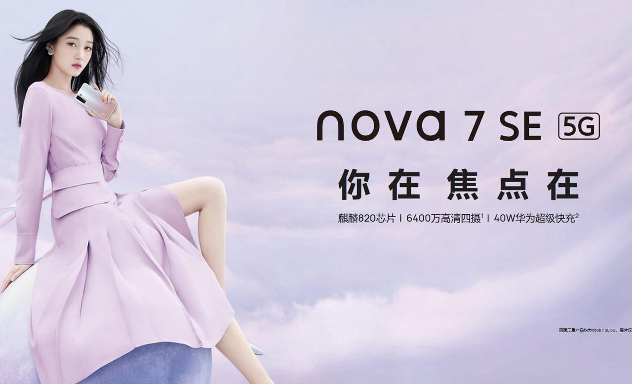 HUAWEI Nova 7 SE 5G Feature