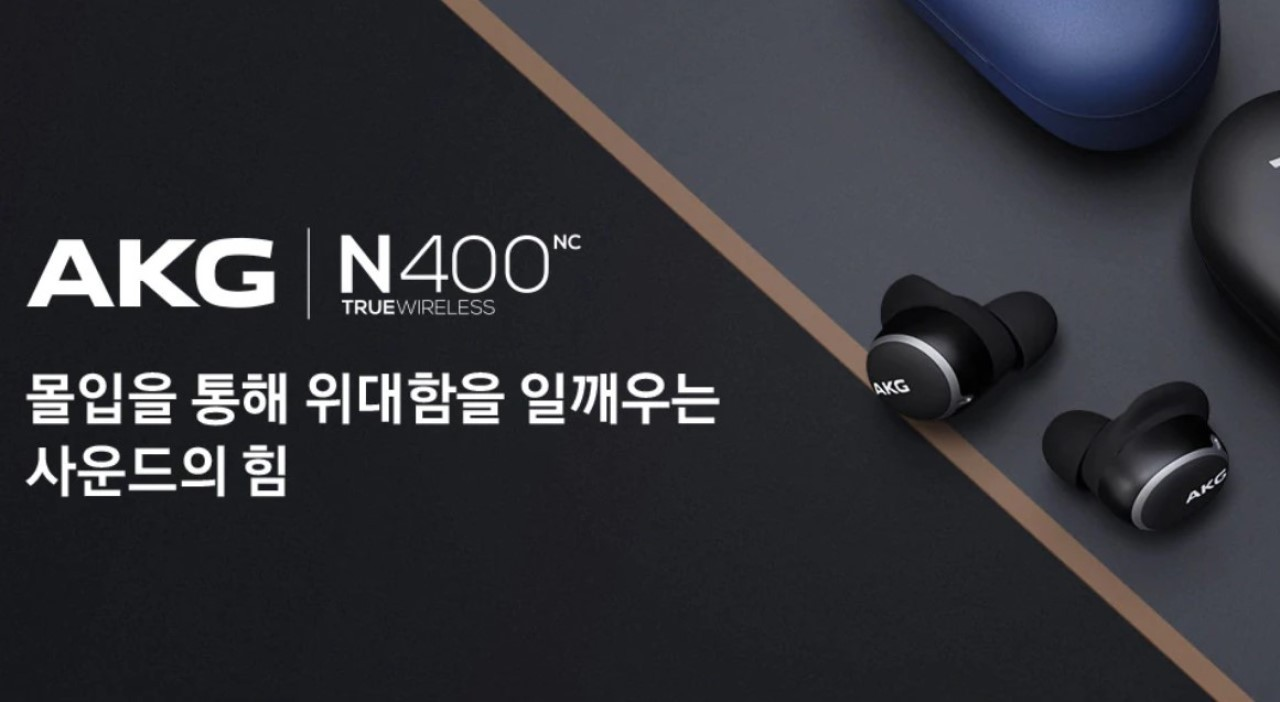 Samsung AKG N400 Header