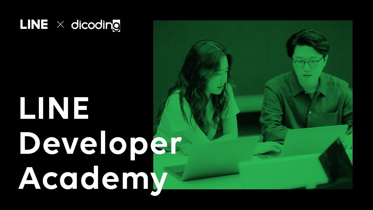LINE-Developer-Academy-2020