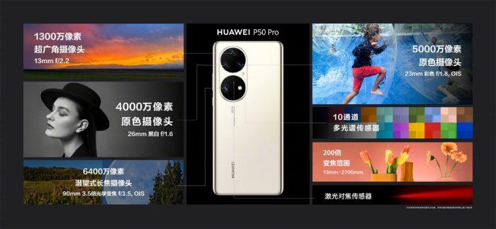 HUAWEI P50 Pro Spec